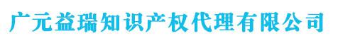 广元商标注册_代理_申请